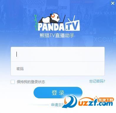 熊猫tv直播助手(熊猫tv直播神器)截图1