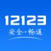 交管12123app官方下载1.3  安卓手机版