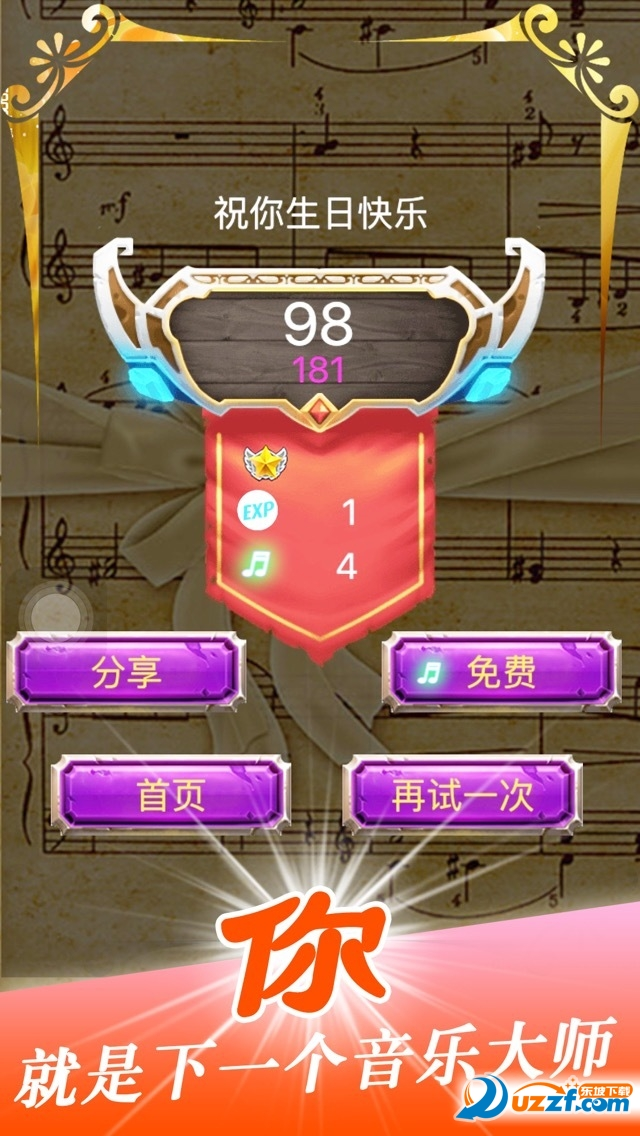 别踩钢琴块2截图