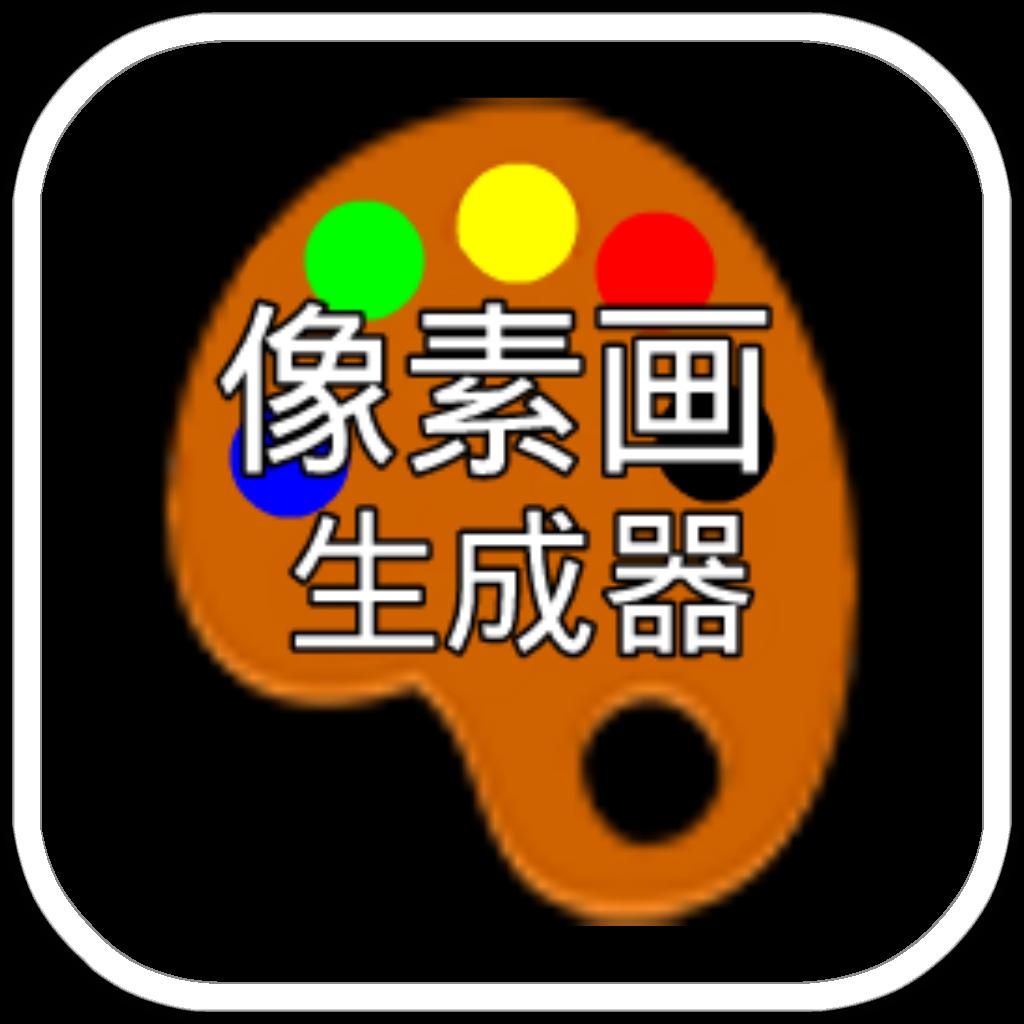mcpe像素画生成器ios下载1.01 官方汉化免费版