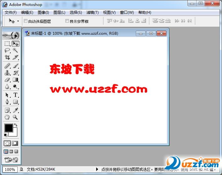 photoshop 7.0 中文破解版截图4