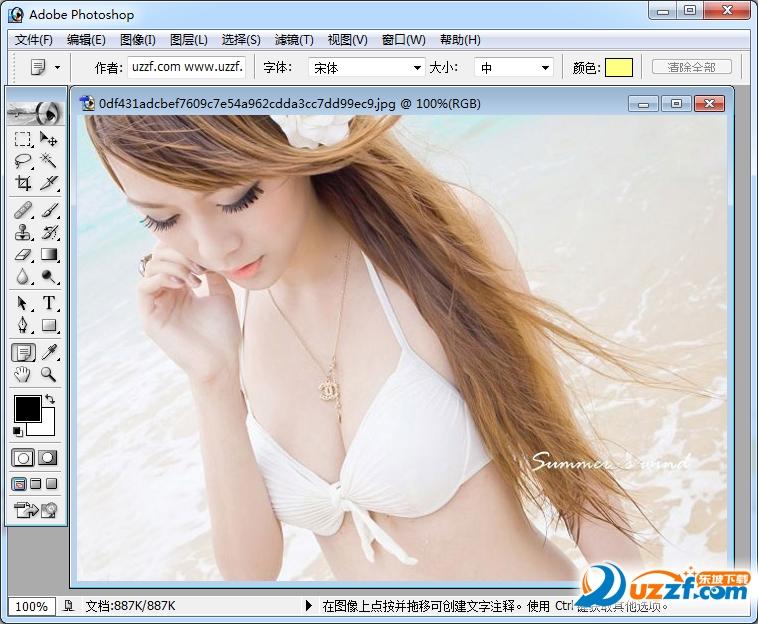 photoshop 7.0 中文破解版截图1