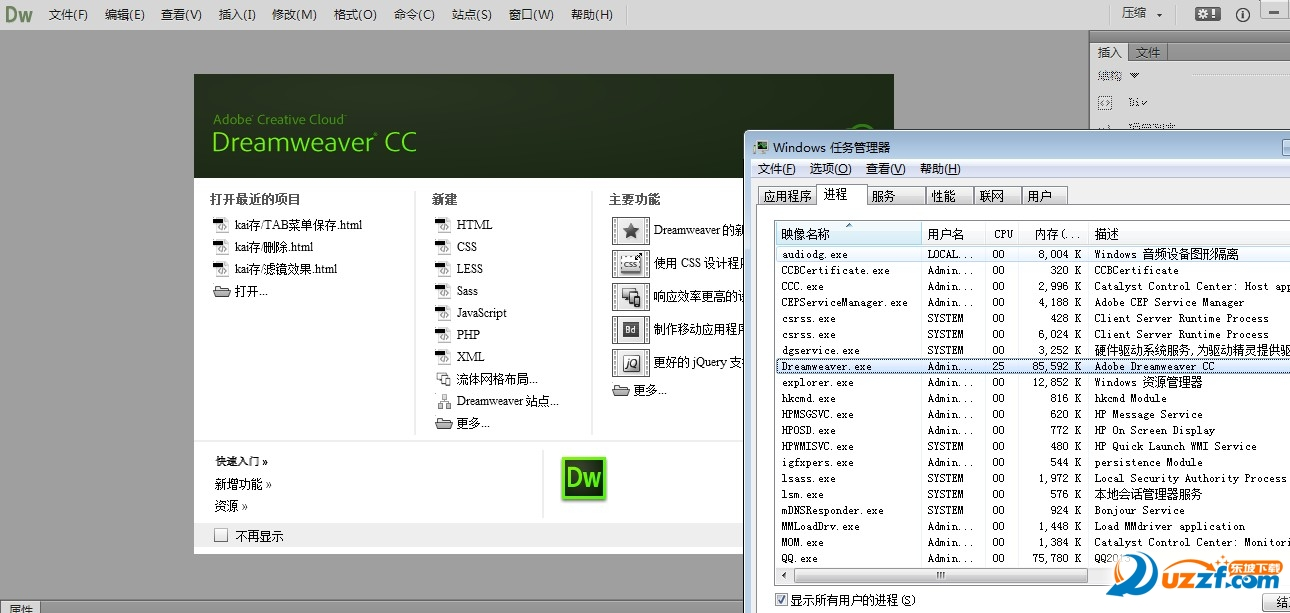 可视化网页制作(Adobe Dreamweaver CC)截图0