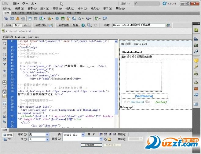 可视化网页制作(Adobe Dreamweaver CC)截图1