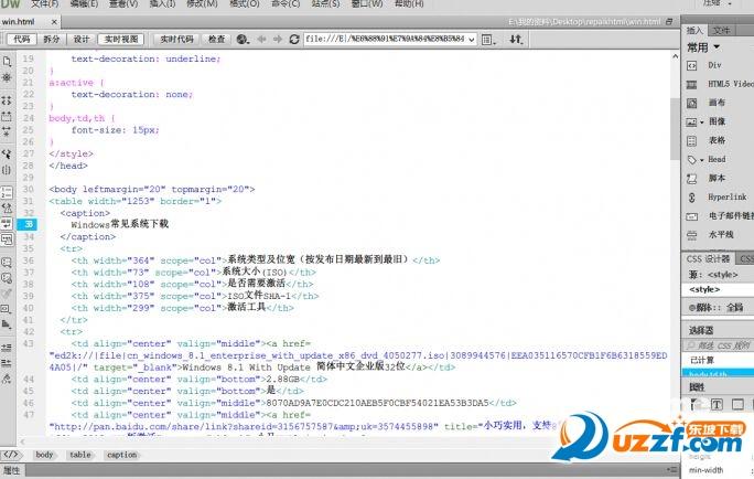 可视化网页制作(Adobe Dreamweaver CC)截图2