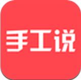手工说app2.0.0安卓最新版