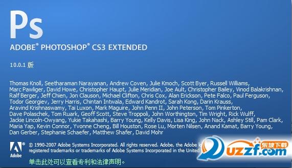 photoshop cs3 破解版(pscs3_photoshop10.0免费版)截图3