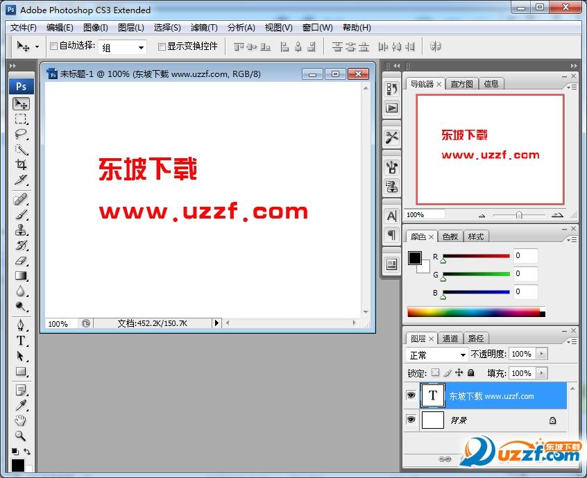 photoshop cs3 破解版(pscs3_photoshop10.0免费版)截图4