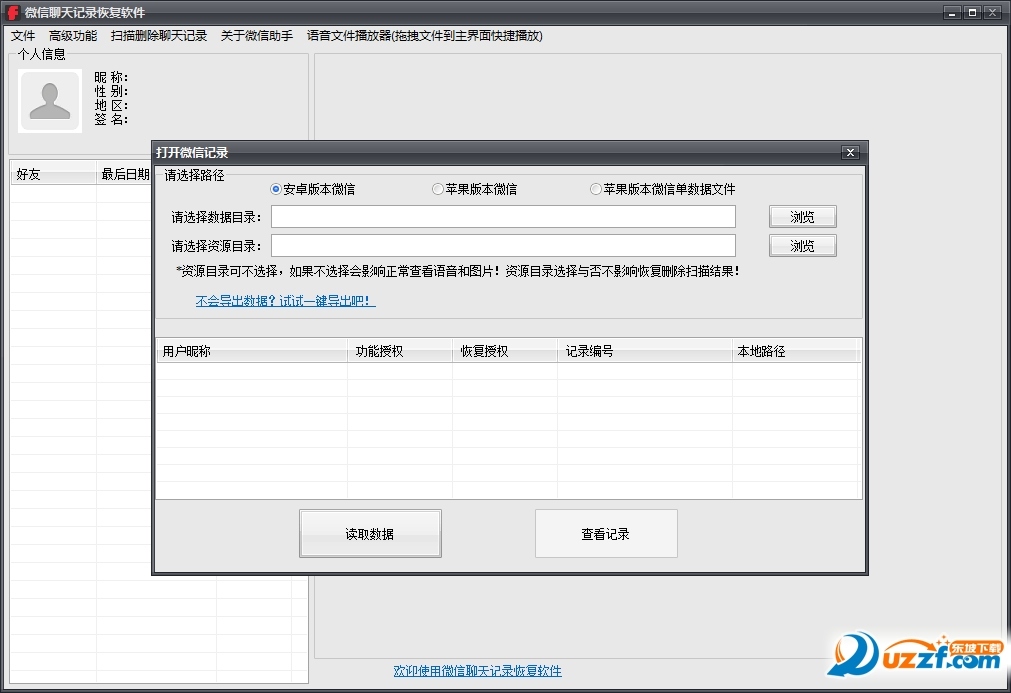 天盾微信记录删除恢复软件(支持安卓苹果双系统)截图0
