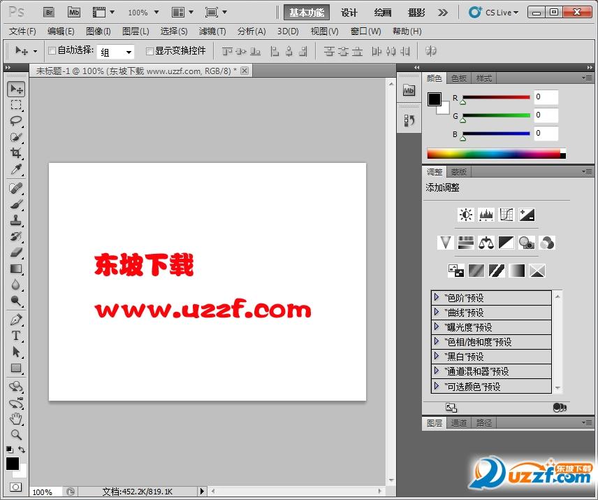 Photoshop CS5官方中文正式原版截图3