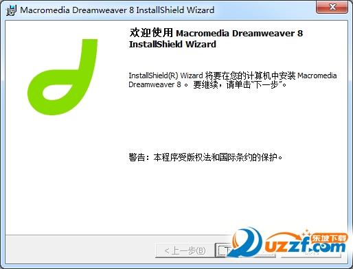 Dreamweaver8.0中文破解版(dw8.0破解版)截图0