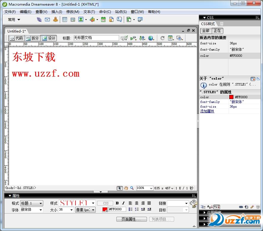 Dreamweaver8.0中文破解版(dw8.0破解版)截图2
