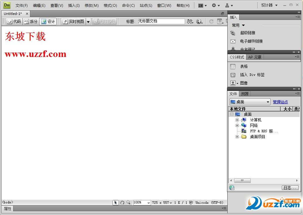 Adobe DreamweaverCS4截图2