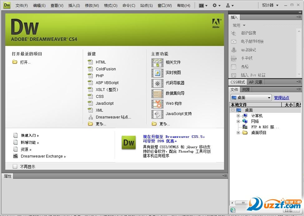 Adobe DreamweaverCS4截图0