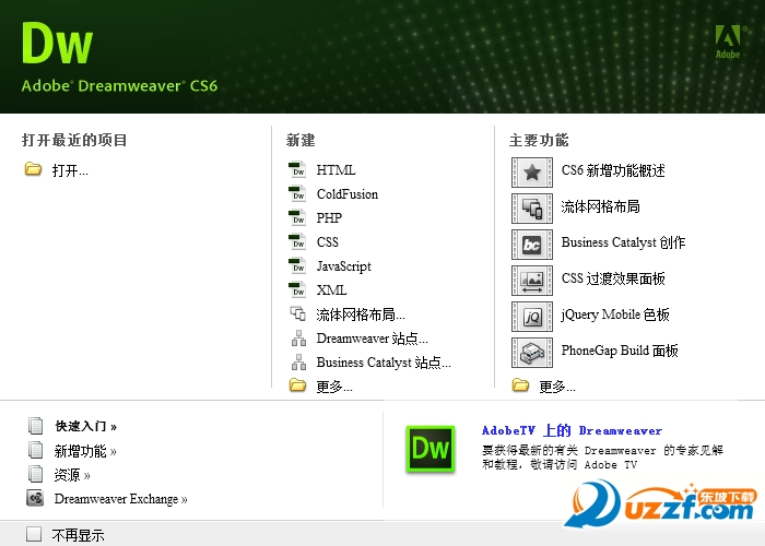 dreamweaver cs6绿色免安装版截图2