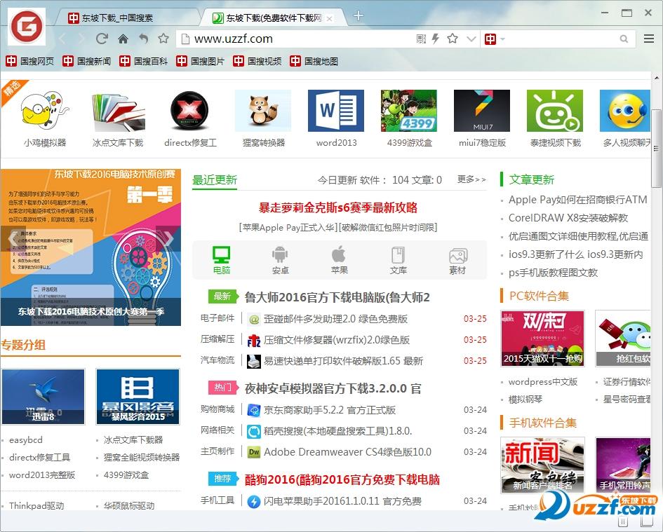 中国搜索浏览器截图0