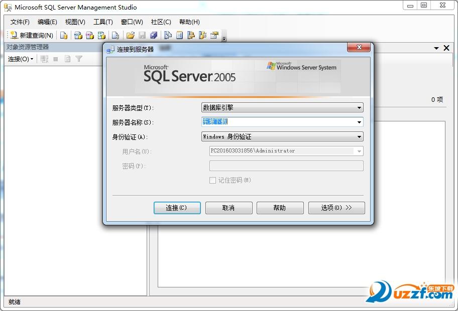sql2005企业版下载(SQL Server 2005)截图1