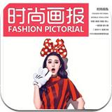 时尚画报1.1.5时尚人士专版