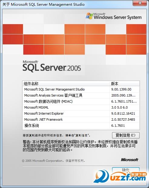 sql2005企业版下载(SQL Server 2005)截图0