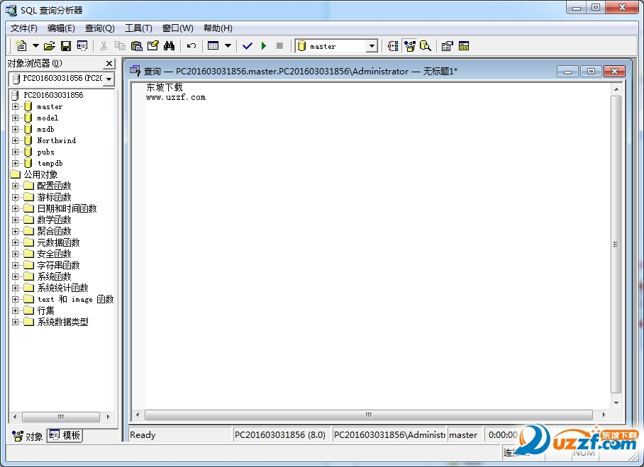 SQL Server 2000 个人版截图1