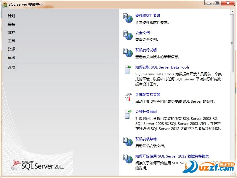 sql server 2012 r2 企业版截图0