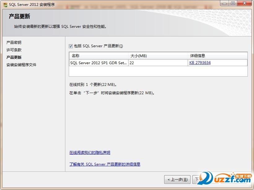 sql server 2012 r2 企业版截图1