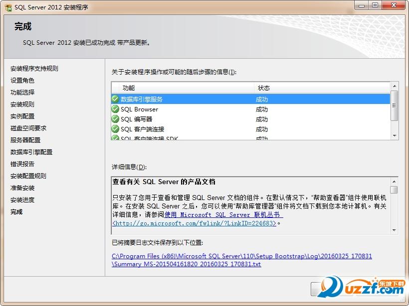 sql server 2012 r2 企业版截图3
