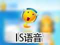 IS语音帐号自动注册机(ISpeak注册)