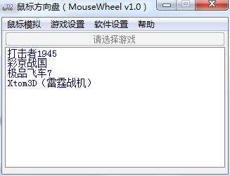 鼠标方向盘(MouseWheel)截图0