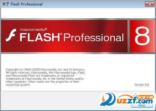 Macromedia Flash 8截图1