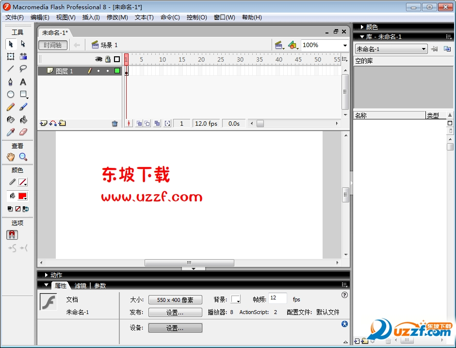 Macromedia Flash 8截图2
