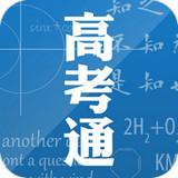 高考通1.2安卓版
