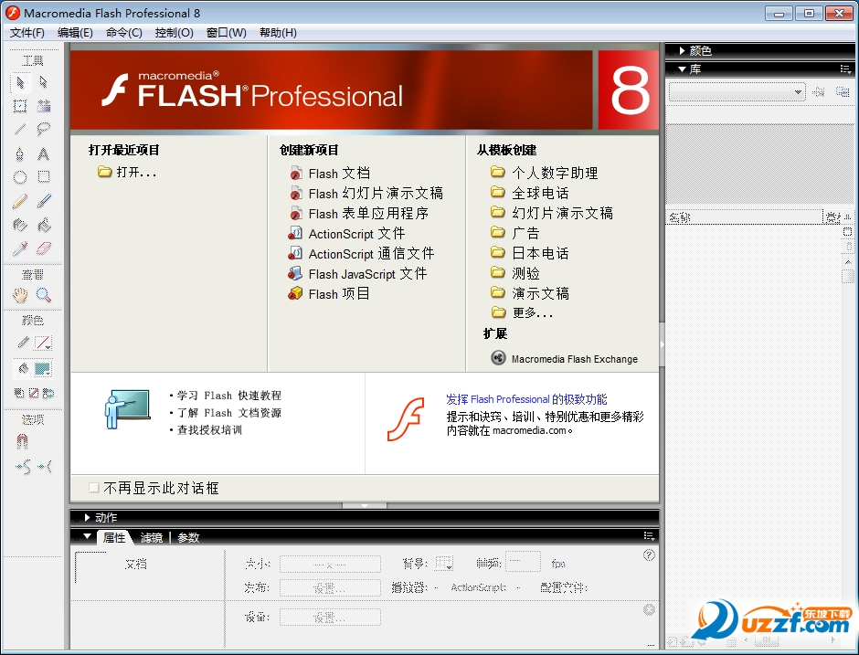 Macromedia Flash 8破解版截图2