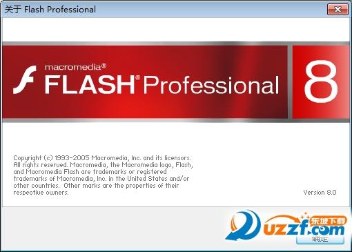 Macromedia Flash 8破解版截图1
