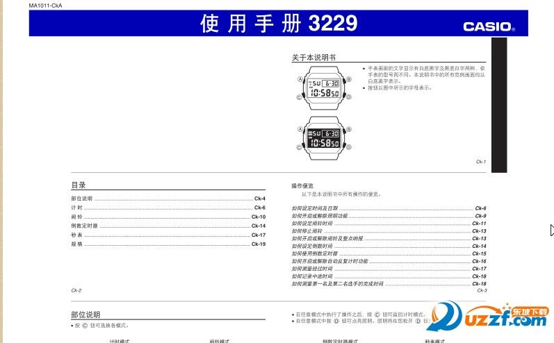 三星手机型号大全_卡西欧dw5600说明书-卡西欧手表DW-5600(3229)说明书pdf格式高清免费版 ...