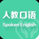 人教口语app下载1.2.4 官网最新版