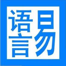 易�Z言5.11 完美破解版(一�I安�b)