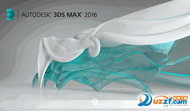 3DMax 2017截图0