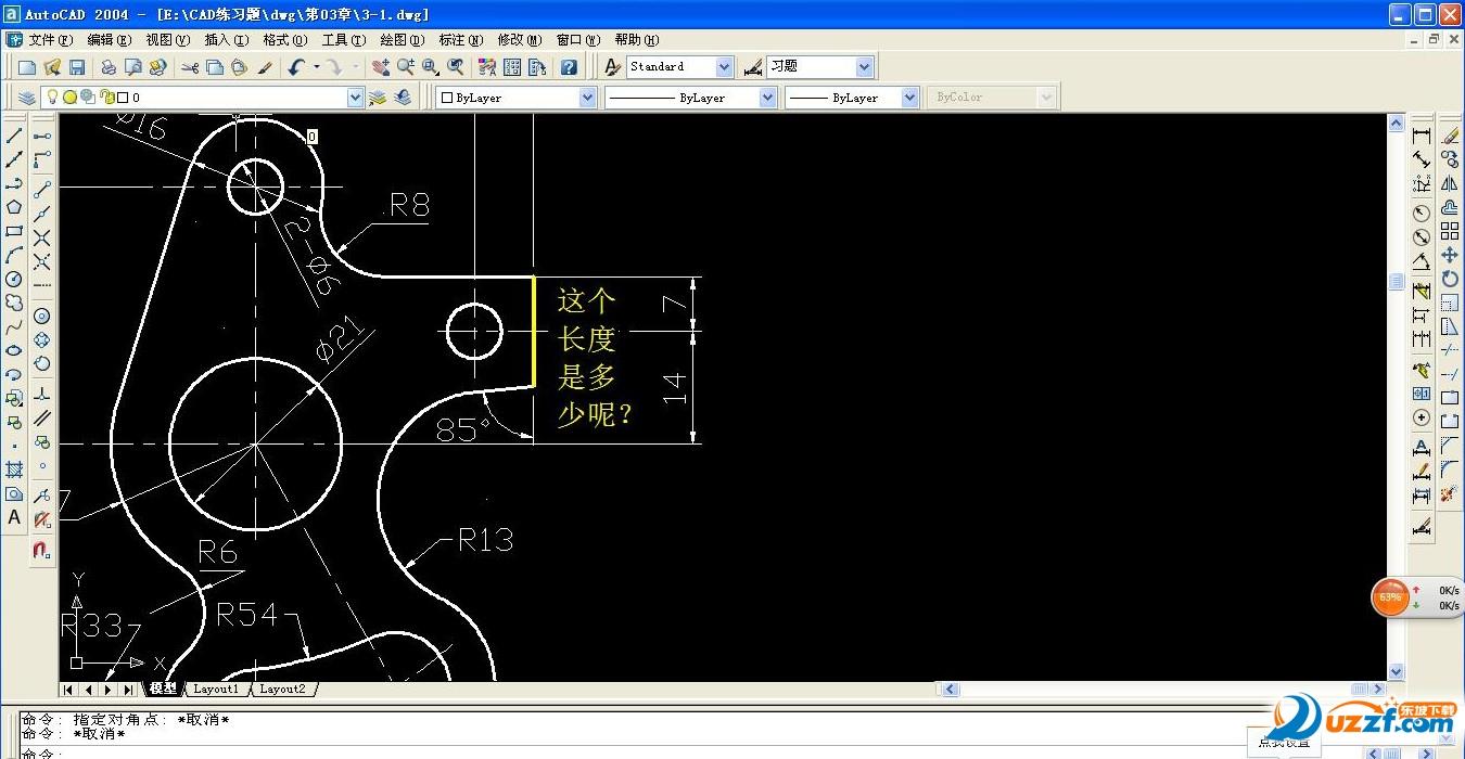autocad2004中文破解版截图0