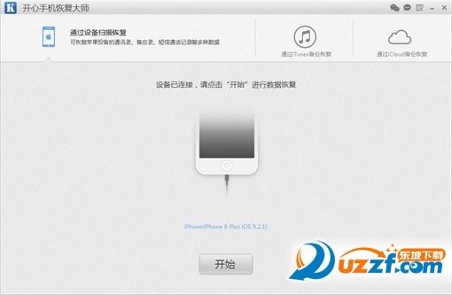 开心手机恢复大师(苹果手机数据恢复软件)截图0