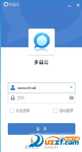 多益云(专业企业通讯办公平台)截图1
