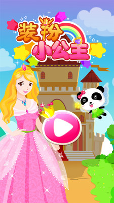 首页 安卓软件 书籍阅读 → 装扮小公主(公主游戏) 9.0.19.25 中文版