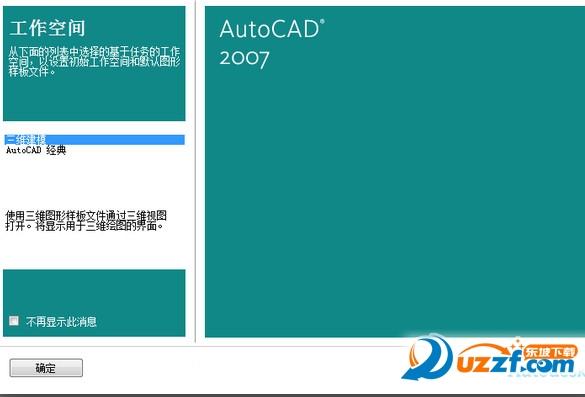 AutoCAD2007绿色版截图0
