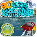 3D激流赛艇5.0.0直装版