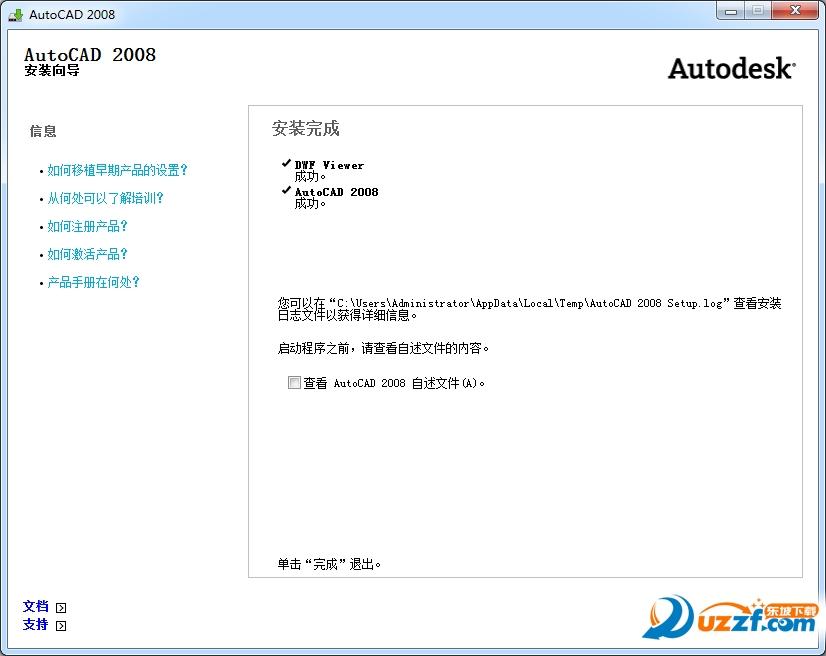AutoCAD2008 64位下�d截�D1