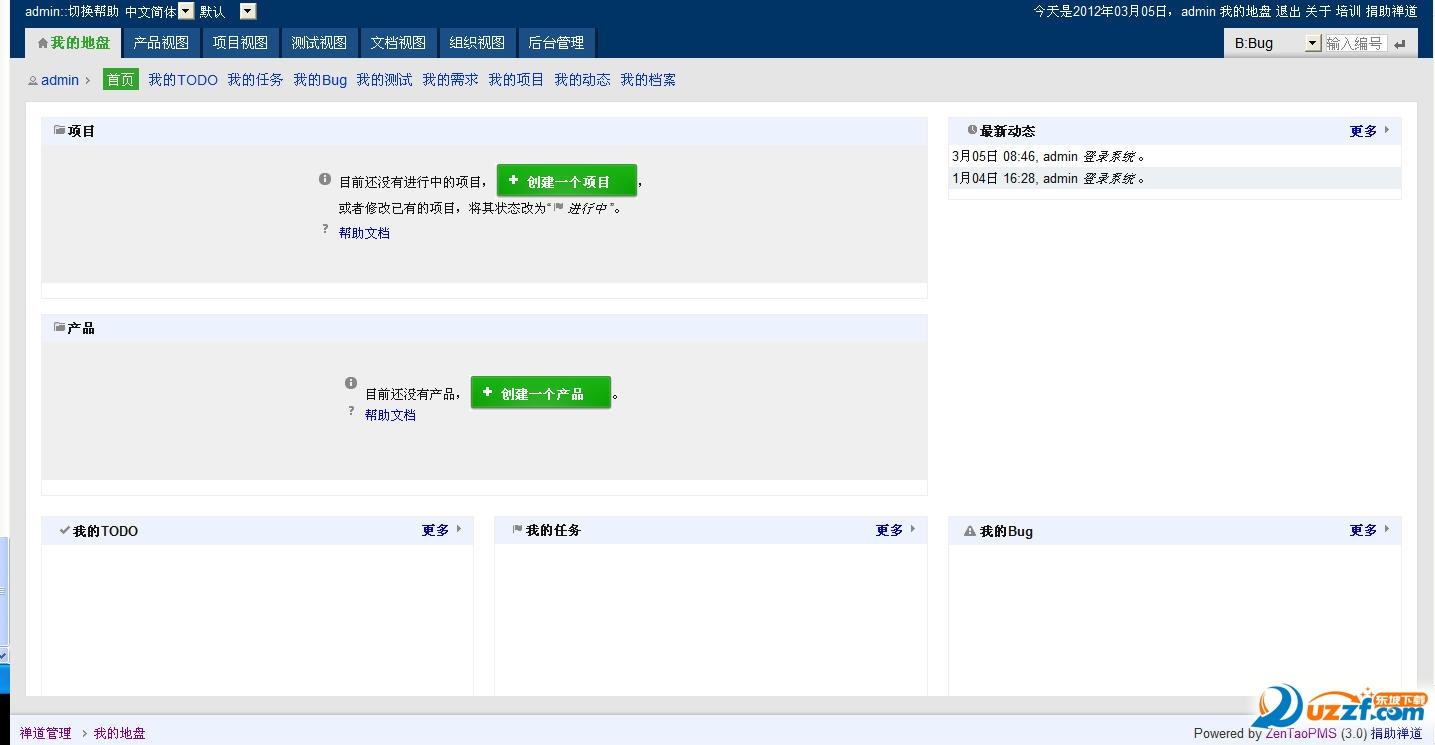 禅道项目管理软件专业版截图0