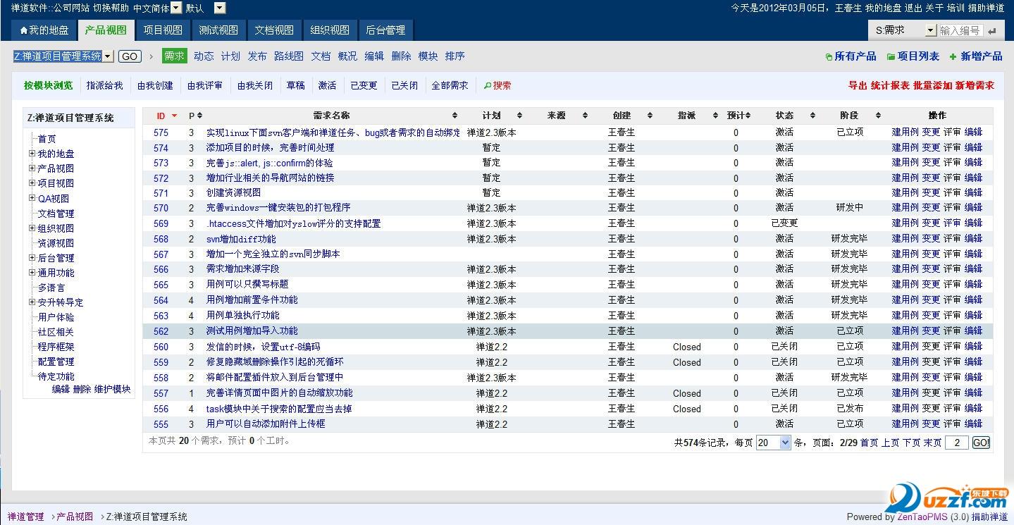 禅道项目管理软件专业版截图1