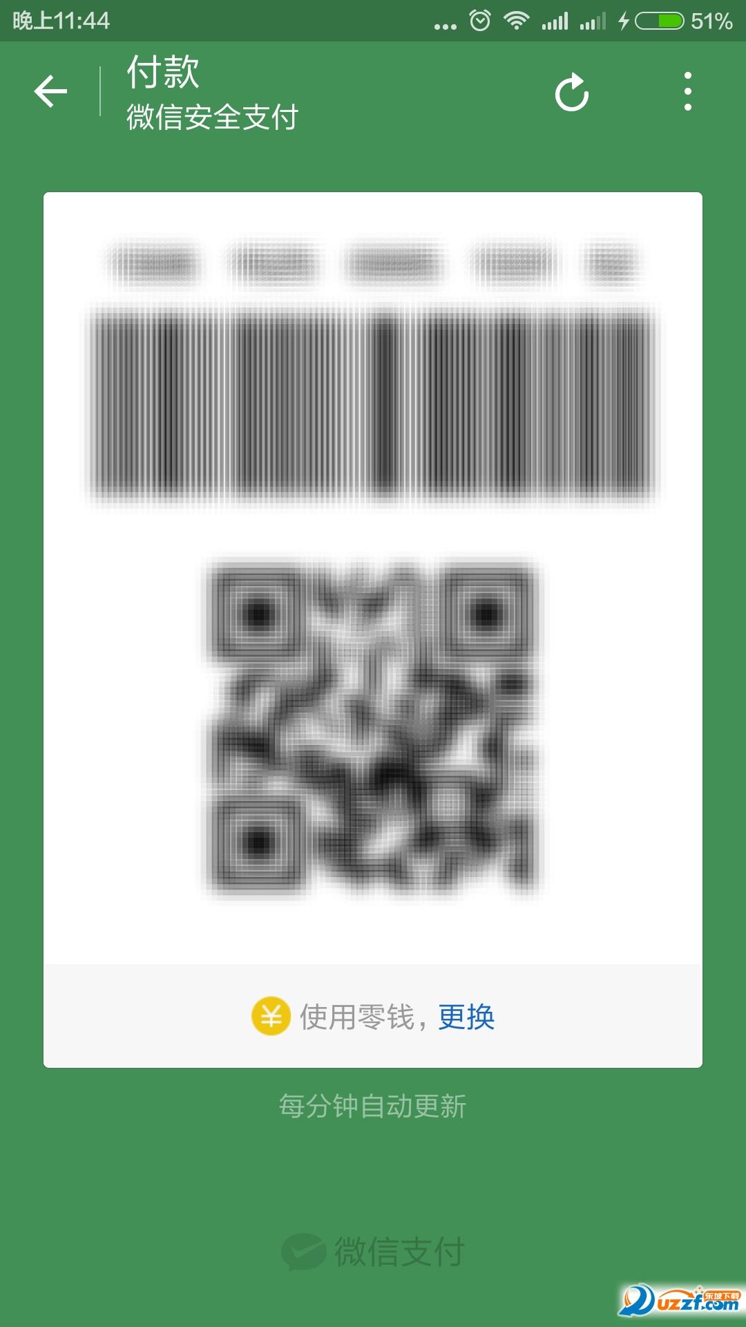 WechatPay(微信支付)截图
