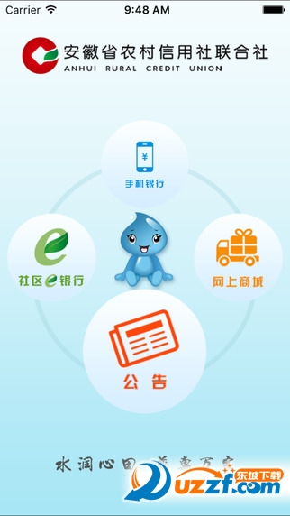 安徽农村信用社手机银行客户端下载截图