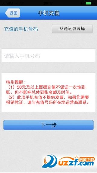 甘肃农村信用社手机银行客户端下载截图